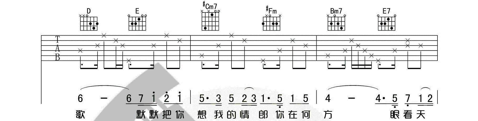 我要你(《驴得水》主题曲 任素汐 老狼) - 吉他